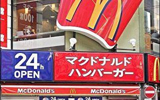 强力促销下日本麦当劳年度获利暴增二十五倍