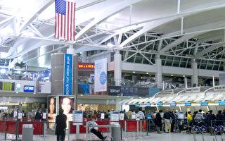 中国留学生在美国机场遭遇出境严查
