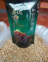 崁城台湾咖啡等您来品味//中央社