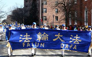 纽约新年游行 法轮功表演成经典