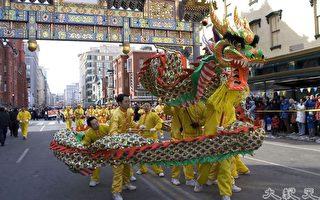 美國首都華人新年遊行 各族裔同慶