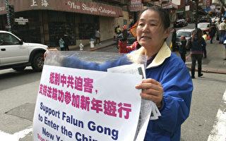 舊金山市民簽名 譴責華人新年遊行歧視