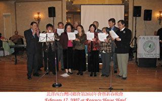 北泽西台湾同乡会举办年会暨新年晚会