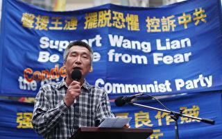 孙立勇:团结一致 为早日实现自由民主之中国而奋斗