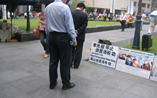 天韵:面对艰难,新加坡法轮功学员仍然在街头抗议李光耀迫害法轮功