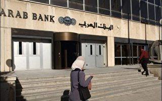 美调查人员破获阿拉伯银行资助恐怖主义证据