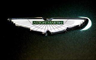 經典跑車品牌阿斯頓馬丁重回英系血統