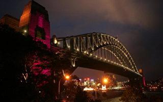 组图:悉尼大桥将庆祝75岁生日