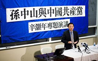 【透视中国】辛灏年:孙中山与共产党(上)