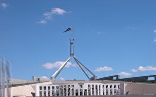 澳議員強硬表態:絕不能屈服於中共經濟威脅