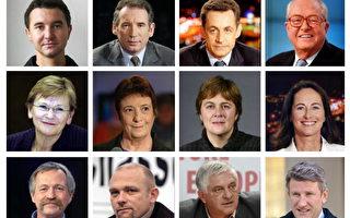 12位法國總統候選人簡介