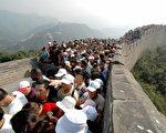 假日裡遊客擠爆長城。中國長城學會稱,有較好牆體的部分不到20%,牆體和遺址總長度不超過2500公里,縮水過半。(AFP)