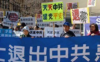 二千萬人退出中共   蒙城華人震撼西人稱贊