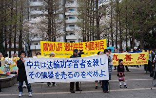 組圖:日本東京聲援2000萬退黨遊行