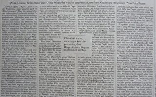 法蘭克福匯報:死刑犯器官不夠移植用
