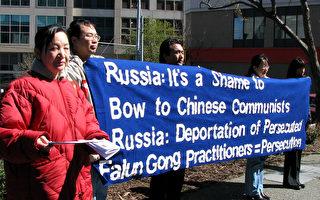 西雅圖法輪功抗議俄非法遣返難民母女
