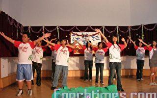 嘉大學生社團口語藝術傳播社舉辦語藝週活動,邀請到同是校內社團四健會同來助陣,學生們載歌載舞,節目相當精采(記者李擷瓔攝影∕大紀元)