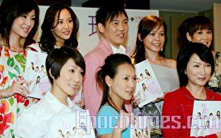组图:张钧甯等多位女星 出席彩妆师刘培华新书发表会