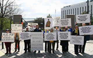 七俄人俄駐美使館前抗議非法遣返馬慧