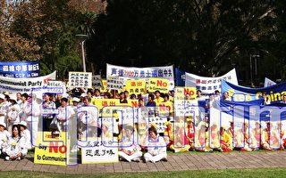 组图:澳声援两千万退出中共集会游行
