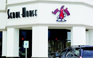 韩国餐厅SEOUL HOUSE 价格公道质量上乘