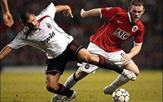 欧冠杯足赛准决赛首战 鲁尼率曼联击败AC米兰