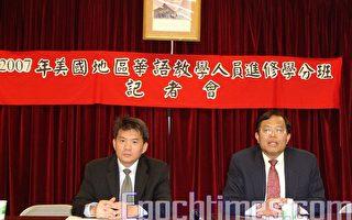 2007华语教师进修学分班开始报名