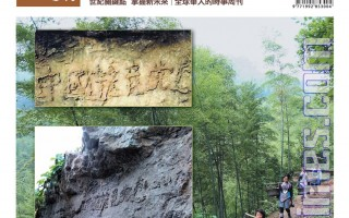 回眸精选:石破惊天 贵州藏字石大揭秘
