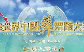 中新網攻擊舞蹈大賽 新唐人:中共之最怕