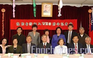台灣社團漫步曼哈頓 推動台灣加入WHO