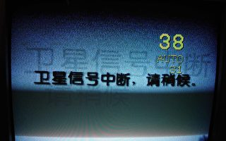 """广东有线证实插播  公安称""""国家机密"""""""