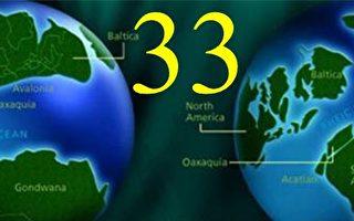 神秘莫測的數字33 蘊藏天機?