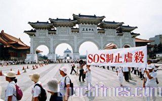 庆祝2007世界法轮大法日-泽润台湾(三)