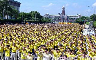庆2007世界法轮大法日-泽润台湾(四)