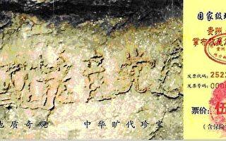 歌曲:藏字石