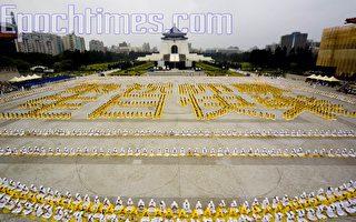 組圖:台五千法輪功學員排字 為創始人祝壽