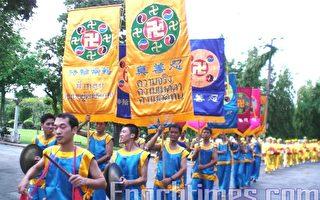 組圖:泰國慶祝世界法輪大法日