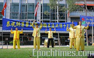 墨尔本法轮功学员庆世界法轮大法日