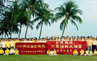 新加坡歡慶世界法輪大法日
