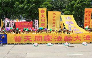 組圖:中國境內 香港法輪功學員慶祝大法日