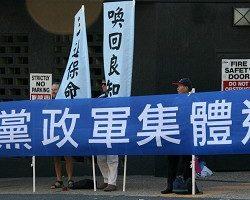 老革命遭迫害认清中共 决裂退党