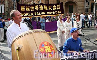 澳洲西人乐队与中国文化的故事
