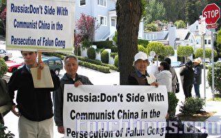 旧金山抗议俄罗斯遣返合法联合国难民