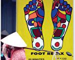 2001年1月,一個越南小商販走過足療廣告牌。從中國傳來的足療已成為越南的一個新行業,對每天只掙1美元的小商販來說,1小時4美元的足療對她來說就是不可能的消費。(法新社)