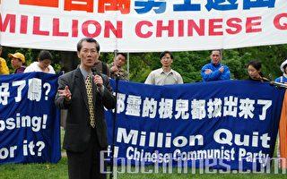 多伦多各界声援中国民众退出中共