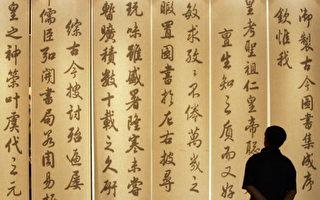 周怡珍:開啟中華文化寶藏鑰匙-正體字