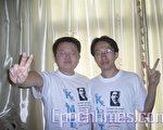 孫不二(左)與倪江峰(右)合影。(大紀元)