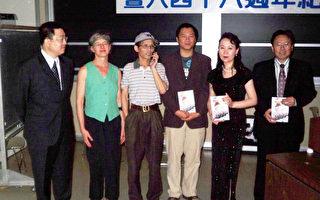 《六四詩集》發佈會在加州理工舉行