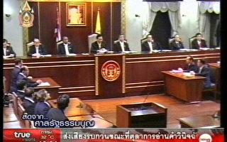 泰國憲法法庭解散政黨案判決揭曉