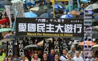 香港人未忘六四伤痛